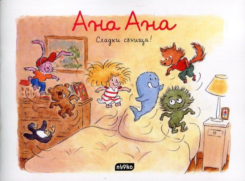 Сладки сънища! (Ана Ана, #1)