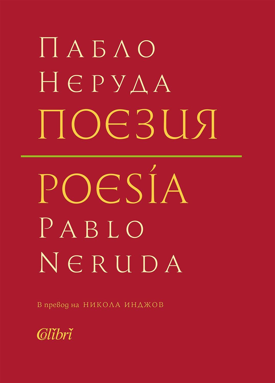 Поезия / Poesía