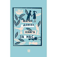 Книга за нас