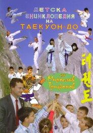 Детска енциклопедия на Таекуон-до