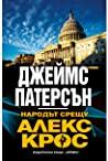 Народът срещу Алекс Крос (Алекс Крос, #25)