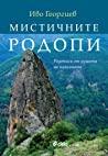 Мистичните Родопи: Родописи от душата на планината