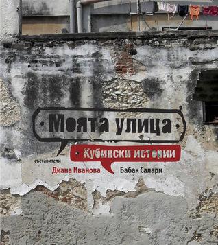 Моята улица : Кубински истории