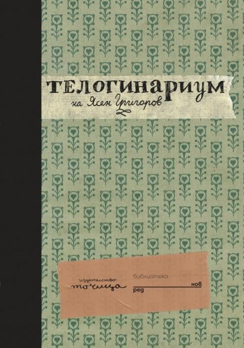 Телогинариум