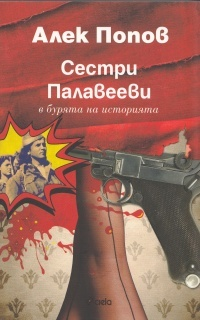 Сестри Палавееви в бурята на историята